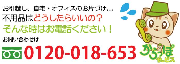 不要品の処分からオフィス移転、遺品整理まで、0120-018-653京都からっぽサービスまでお問い合わせください