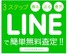 LINEで査定!