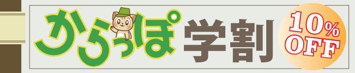京都からっぽサービスの学割キャンペーン